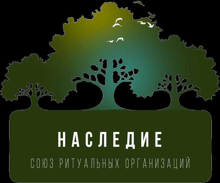 «Наследие» ритуальные услуги в Омске